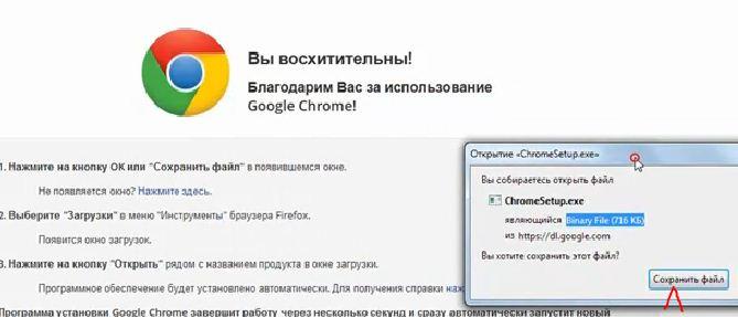 Установить браузер