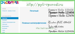 шрифт онлайн